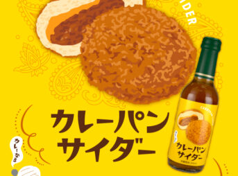 currypan_cider