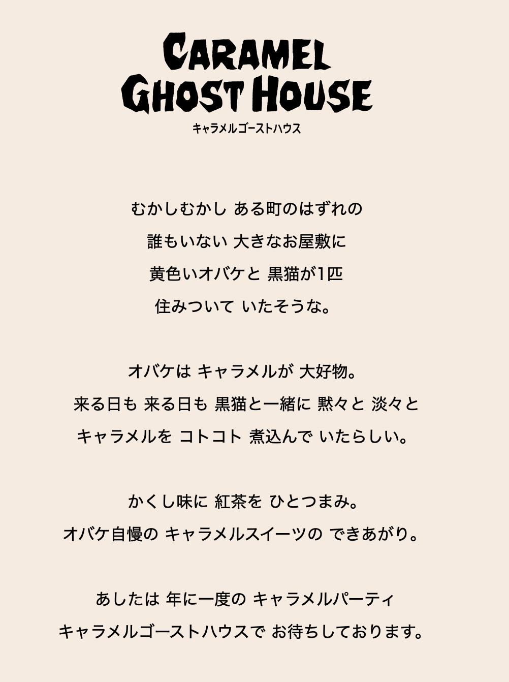 caramelghosthouse