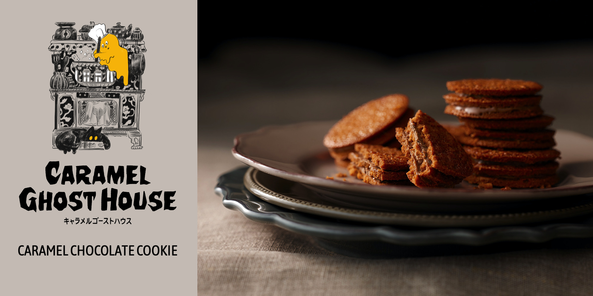 caramelghosthouseCARAMEL CHOCOLATE COOKIE