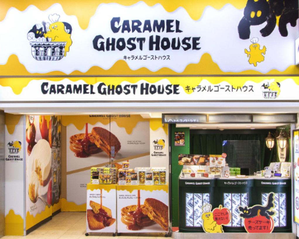 caramelghosthouse tenpo