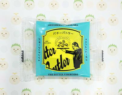 butterbutler5